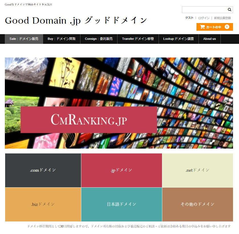 gooddomain.jp